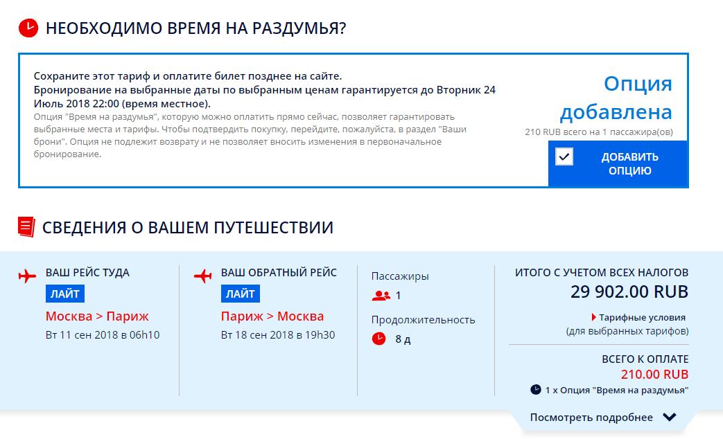 Как купить билет на самолет через интернет без оплаты купить билет на поезд до адлера из рязани
