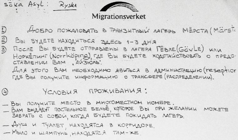 памятка из миграционного лагеря