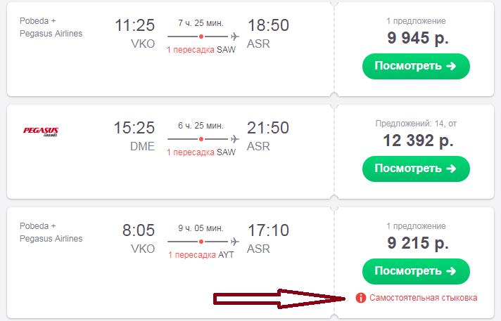 билеты в каппадокию из москвы