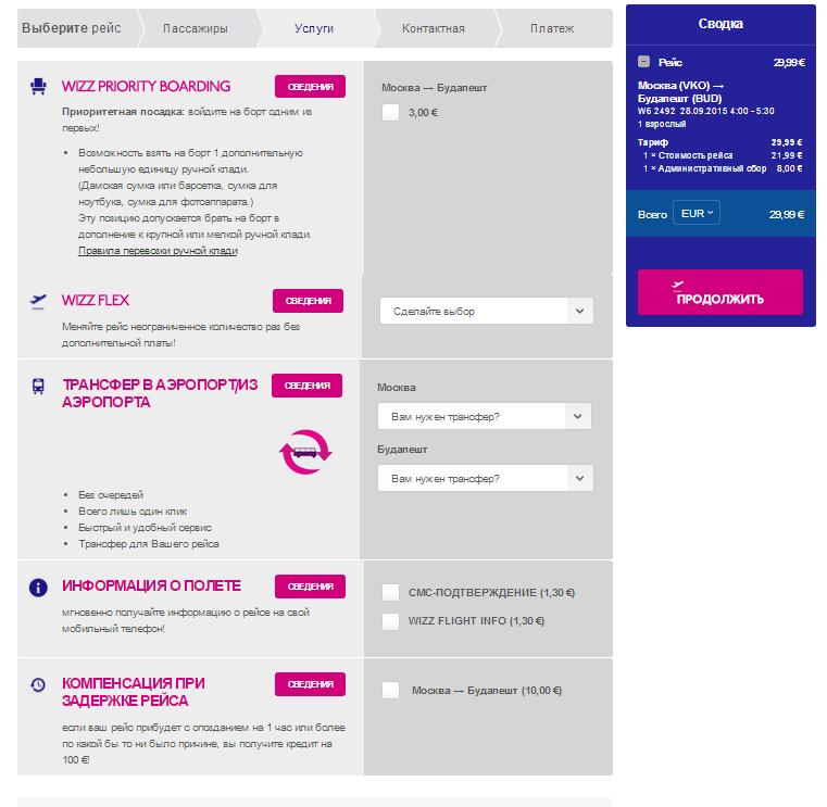 покупка билета онлайн виз эйр