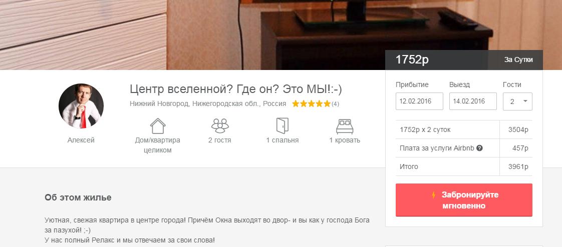 airbnb отзывы бронирование