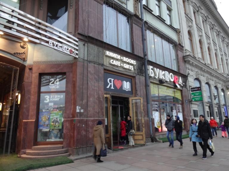 книжный магазин буквоед 24 часа
