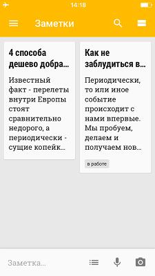 Google Keep отзывы