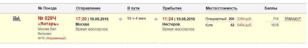 нестеровский поезд