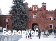 беларусь белоруссия