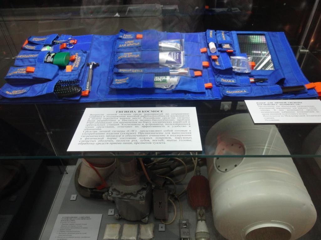 гигиенический набор космонавта