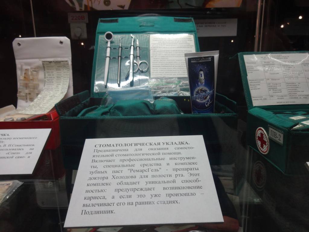 стоматологический набор космонавта