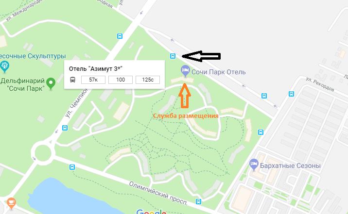 как добраться в сочи парк отель 3*