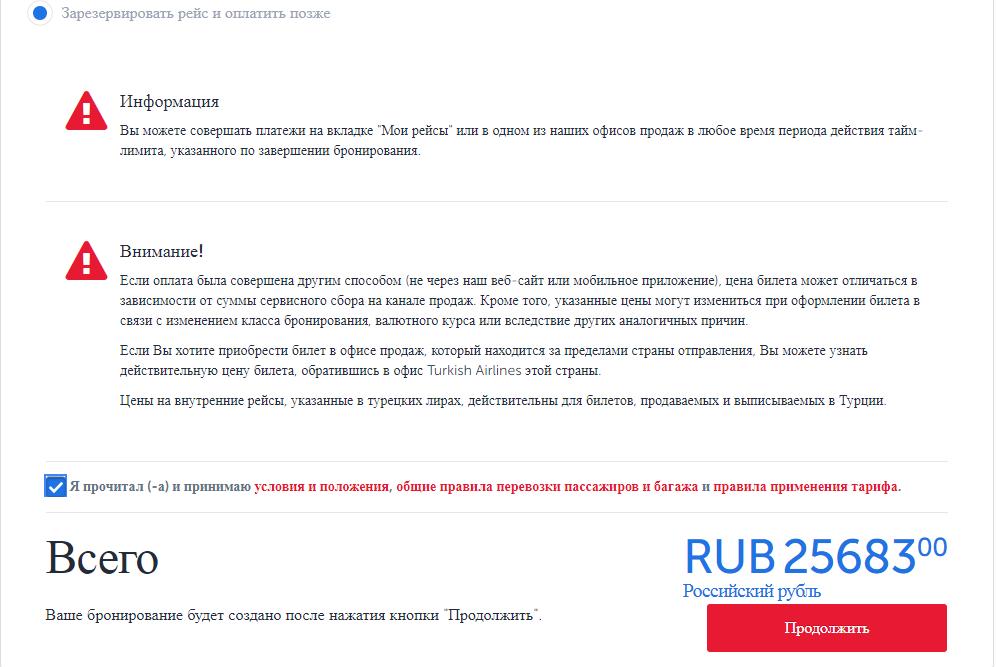 купить билет без оплаты turkish airlines
