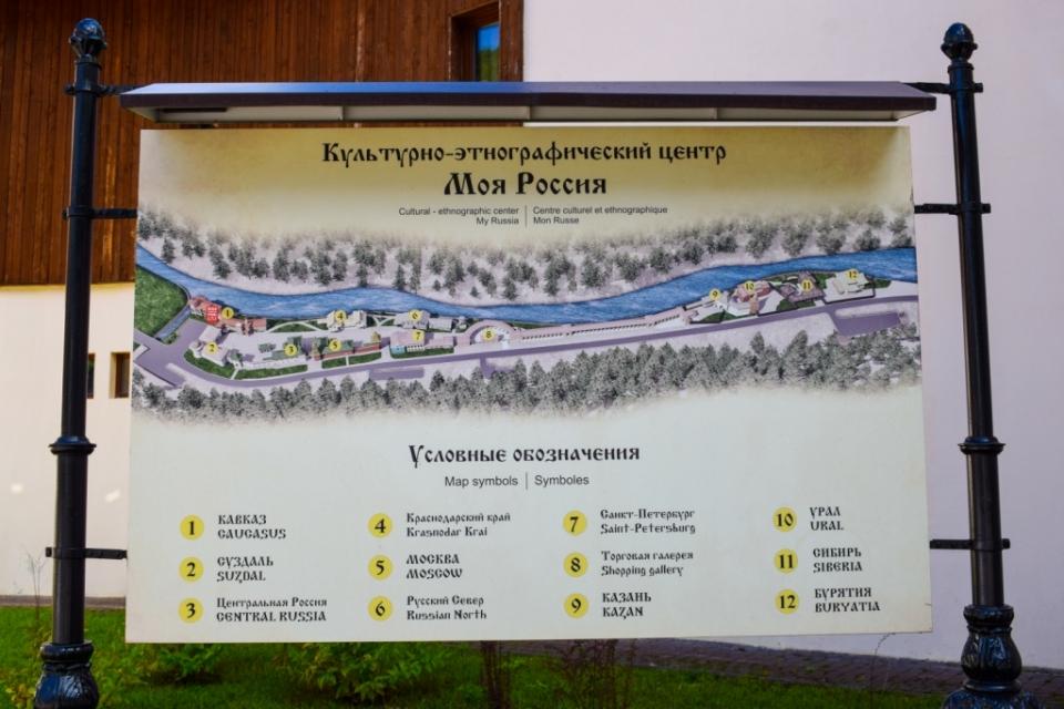 этнографический центр моя россия