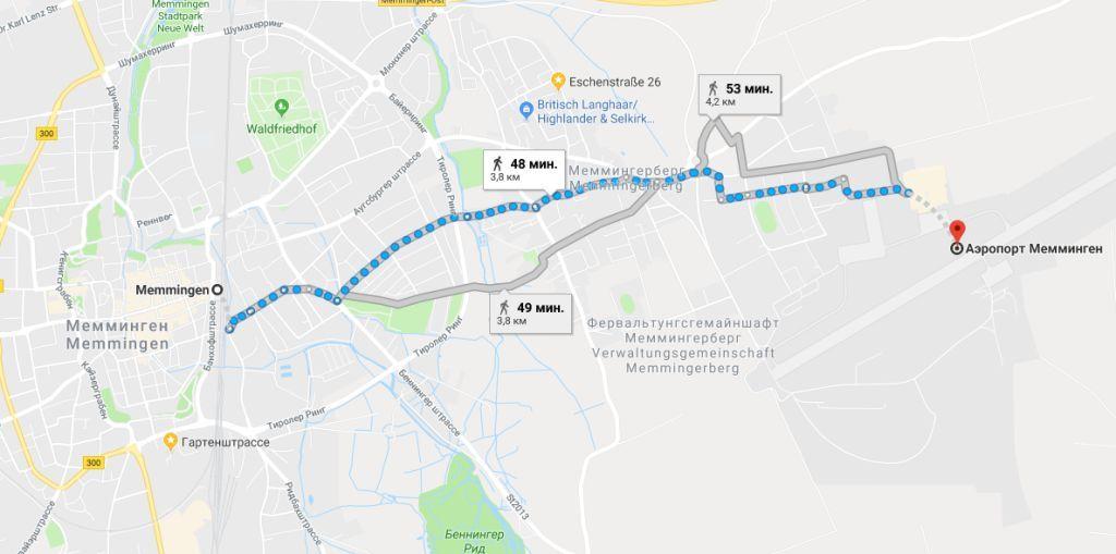 добраться пешком из аэропорта Мемминген