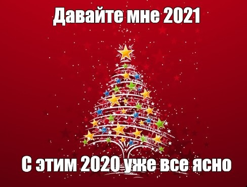 мем скоро новый год 2021