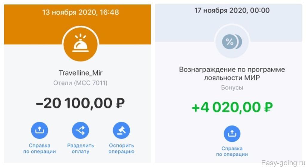 кэшбэк по россии 2020