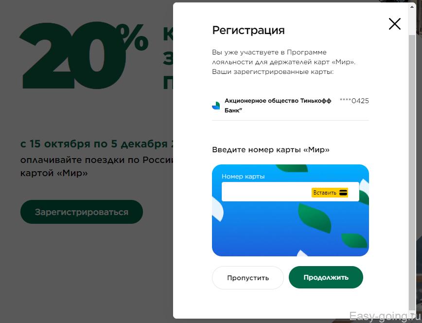 кэшбэк за путешествия по россии 2020