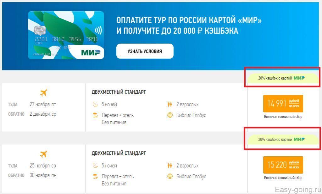 кэшбэк по россии онлайнтурс