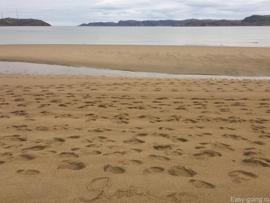 песчаный пляж в Териберке