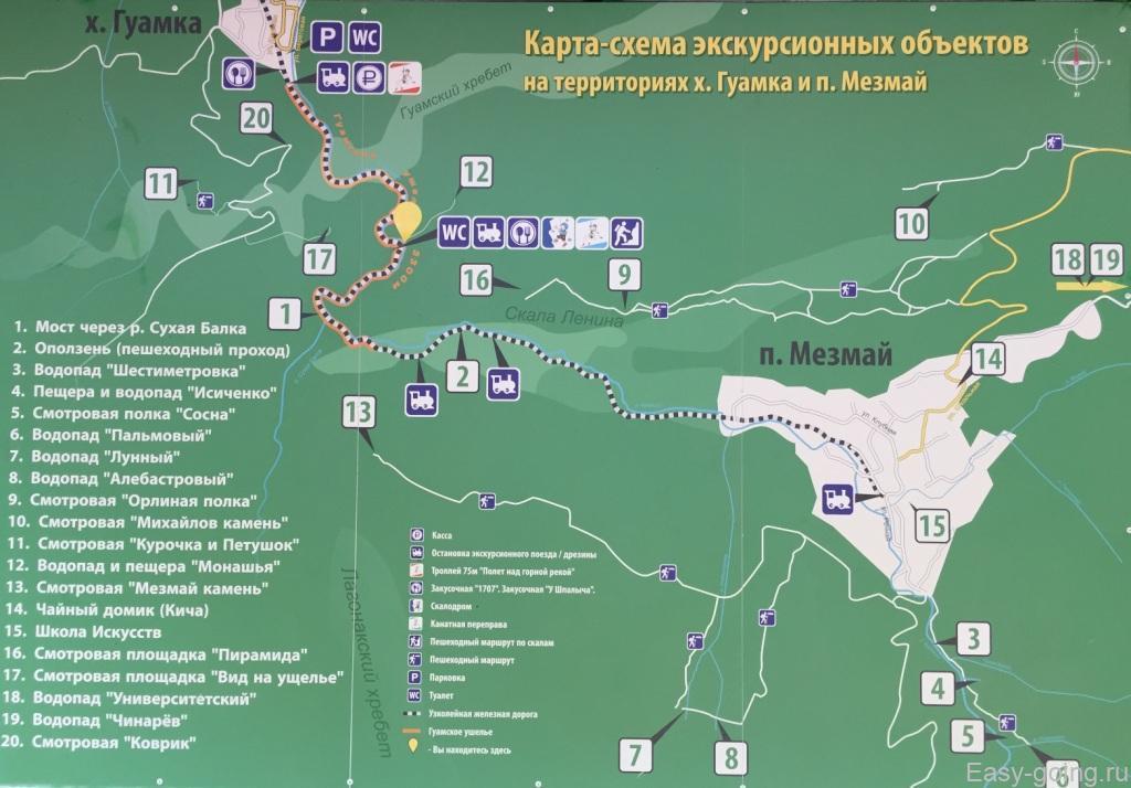 карта-схема Мезмай Гуамка