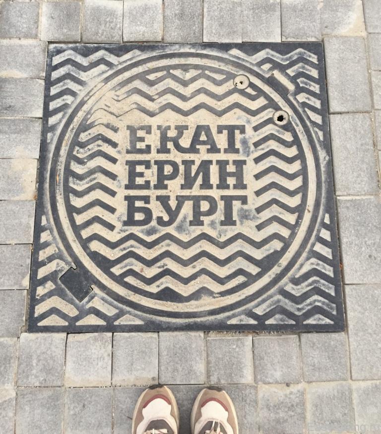 логотип канализационный люк екат-ирин-бург