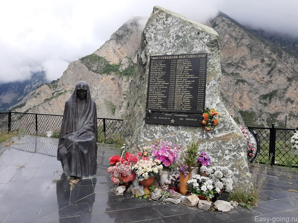 памятник в кармадонском ущелье